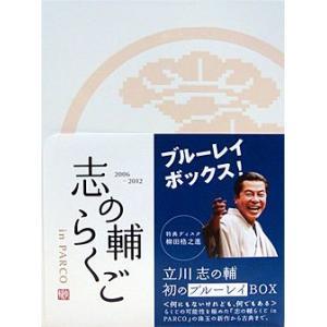 志の輔らくご in PARCO 2006-2012 Blu-ray-BOX