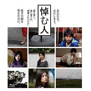 悼む人 (Blu-ray)|musical-shop
