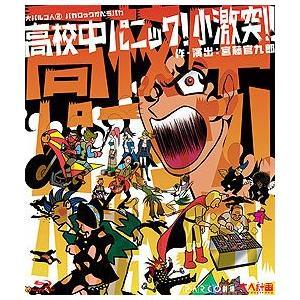高校中パニック!小激突!! (Blu-ray)|musical-shop