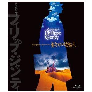 動かぬ旅人 (Blu-ray)|musical-shop
