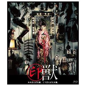 印獣 (Blu-ray)|musical-shop