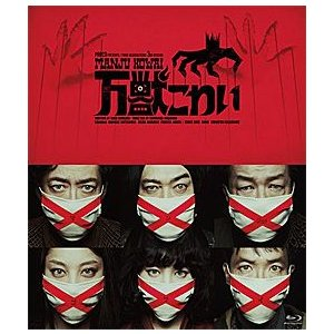 万獣こわい (Blu-ray)|musical-shop