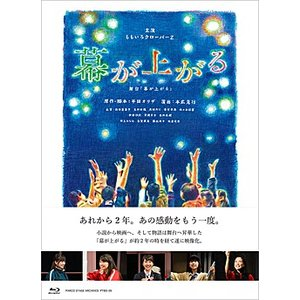 舞台 幕が上がる (Blu-ray特装盤)|musical-shop