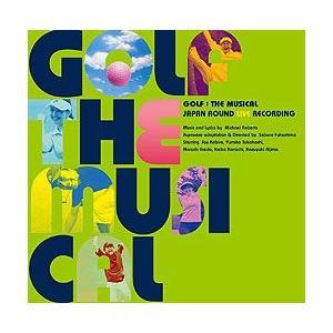 ゴルフ・ザ・ミュージカル 〜ゴルフなんて大っ嫌い!?〜 (CD)|musical-shop