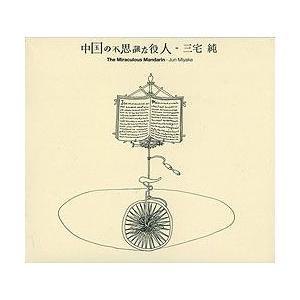 中国の不思議な役人 (CD)|musical-shop