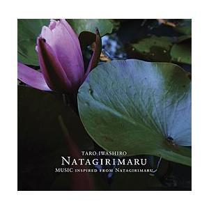 鉈切り丸 〜舞台音楽集〜 (CD)|musical-shop