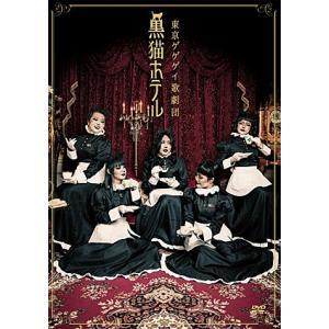 黒猫ホテル 東京ゲゲゲイ歌劇団 (DVD)|musical-shop