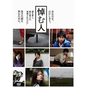 悼む人 (DVD)|musical-shop