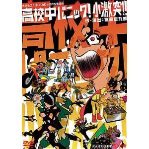 高校中パニック!小激突!! (DVD)|musical-shop