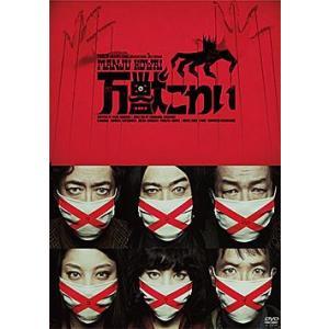 万獣こわい (DVD)|musical-shop