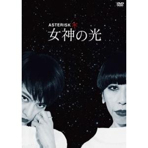 女神の光 -* ASTERISK- (DVD)
