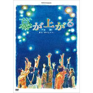 舞台 幕が上がる (DVD)|musical-shop