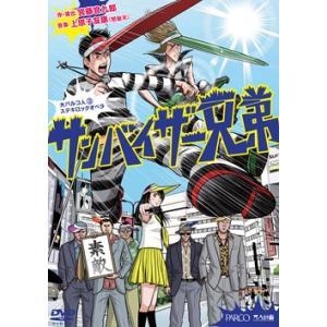 サンバイザー兄弟 (DVD)|musical-shop