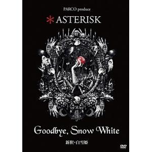 Goodbye,Snow White -新釈・白雪姫- * ASTERISK (DVD)|musical-shop