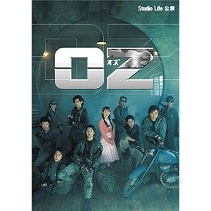 OZ -オズ- スタジオライフ (DVD)|musical-shop