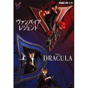 ヴァンパイア・レジェンド/DRACULA スタジオライフ (DVD)|musical-shop