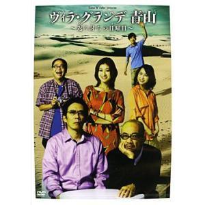 ヴィラ・グランデ 青山 〜返り討ちの日曜日〜 (DVD)