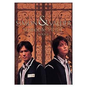シモンとヴァリエ 〜LILIES〜 ROUGE スタジオライフ (DVD)|musical-shop