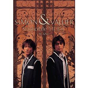 シモンとヴァリエ 〜LILIES〜 BLANC スタジオライフ (DVD)|musical-shop