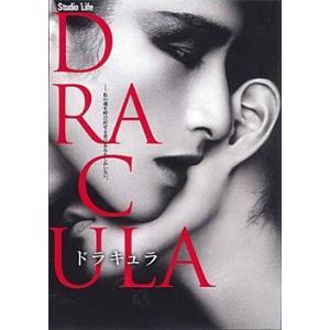 DRACULA -ドラキュラ- 2010 25周年記念公演 第3弾 スタジオライフ (DVD)|musical-shop