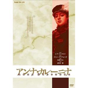 アンナ・カレーニナ 2018年 スタジオライフ (DVD)|musical-shop
