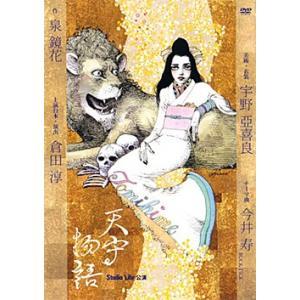天守物語 2012 スタジオライフ (DVD)|musical-shop