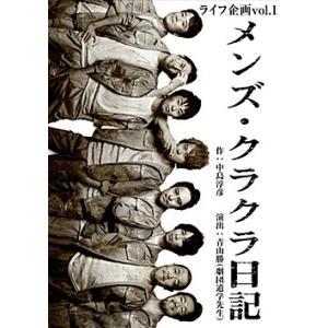 メンズ・クラクラ日記 2013 スタジオライフ (DVD)|musical-shop