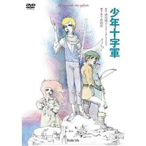 少年十字軍 2014 スタジオライフ (DVD)|musical-shop