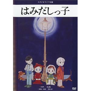 はみだしっ子 スタジオライフ (DVD)|musical-shop