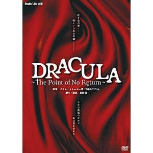 DRACULA〜The Point of No Return〜 2018年  スタジオライフ(DVD)|musical-shop
