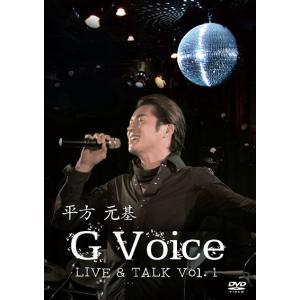 平方元基 「G Voice LIVE & TALK Vol.1」 (DVD)|musical-shop