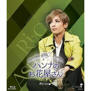 ハンナのお花屋さん (Blu-ray)