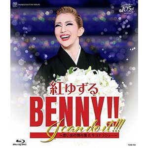 紅ゆずる退団記念 「BENNY!! I can do it!!!」 (Blu-ray)