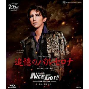 追憶のバルセロナ/NICE GUY!! (Blu-ray)