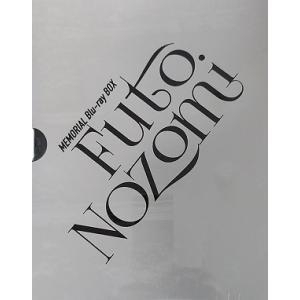 MEMORIAL Blu-ray BOX「FUTO NOZOMI」