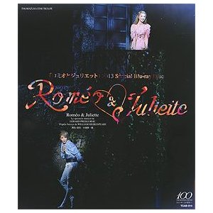 ロミオとジュリエット 2013 Special Blu-ray Disc|musical-shop