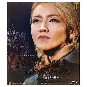 NEVER SAY GOODBYE (Blu-ray)|musical-shop