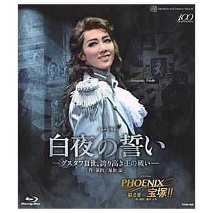 白夜の誓い -グスタフIII世、誇り高き王の戦い-/PHOENIX 宝塚!! -蘇る愛- (Blu-ray)|musical-shop