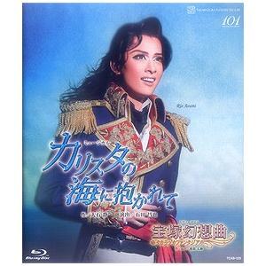 カリスタの海に抱かれて/宝塚幻想曲 (Blu-ray)|musical-shop