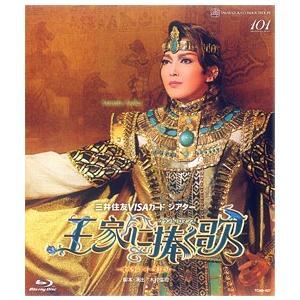 王家に捧ぐ歌 宙組 (Blu-ray)|musical-shop