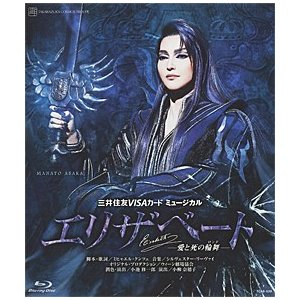 エリザベート 2016 宙組 (Blu-ray)|musical-shop