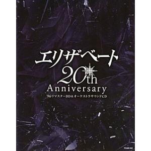 エリザベート 20th Anniversary -'96 リマスター BD & オーケストラサウンド CD- (Blu-ray + CD)|musical-shop