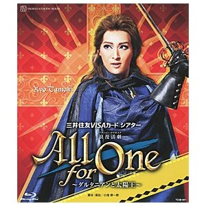 All for One 〜ダルタニアンと太陽王...の関連商品6