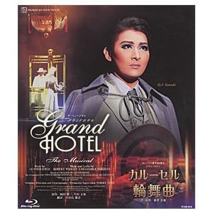 グランドホテル/カルーセル輪舞曲 (Blu-ray) musical-shop