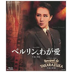 ベルリン、わが愛/Bouquet de TAKARAZUKA (Blu-ray) musical-shop