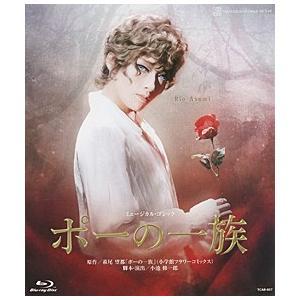 ポーの一族 (Blu-ray)の商品画像