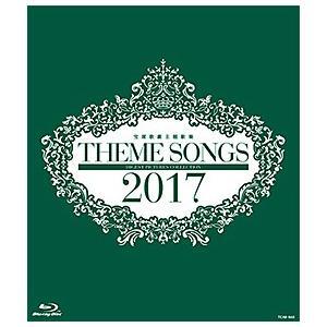 THEME SONGS 2017 宝塚歌劇主題歌集 (Blu-ray)|musical-shop