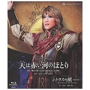 天は赤い河のほとり/シトラスの風 -Sunrise- (Blu-ray)|musical-shop