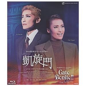 凱旋門/Gato Bonito!! (Blu-ray)