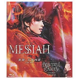 MESSIAH −異聞・天草四郎−/BEAUTIFUL GARDEN −百花繚乱−(Blu-ray)|musical-shop